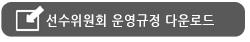 선수위원회 운영규정 다운로드